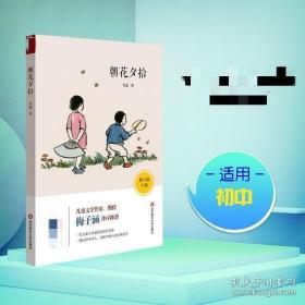 正版朝花夕拾 新课标阅读 鲁迅 著 新华正版