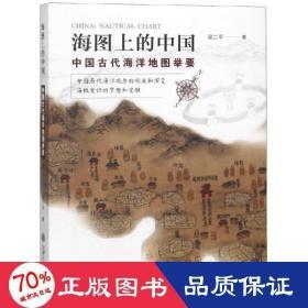 正版海图上的中国:中国古代海洋地图举要