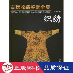 正版古玩收藏鉴赏全集·织绣