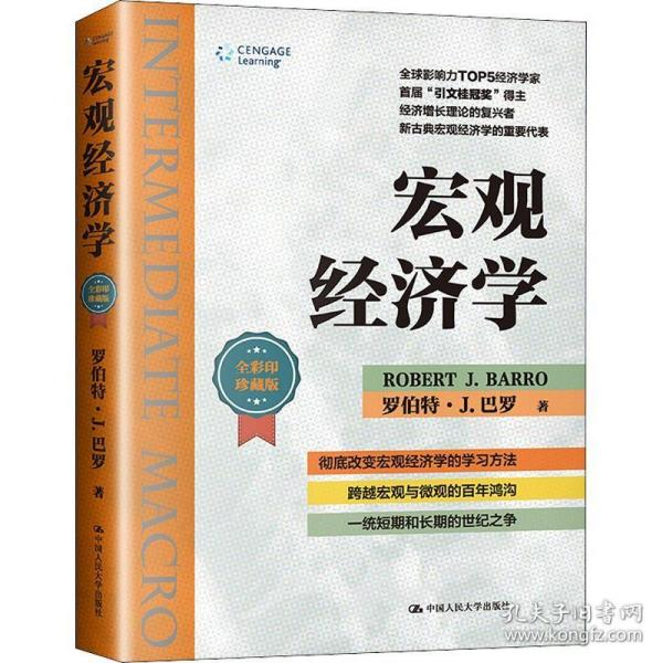 宏观经济学(经济科学译丛)