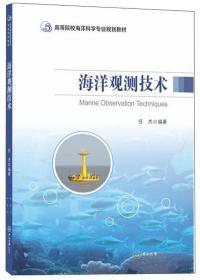 正版海洋观测技术/高等院校海洋科学专业规划教材