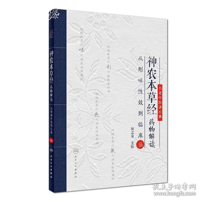 正版神农本草经药物解读·从形味性效到临床(5)