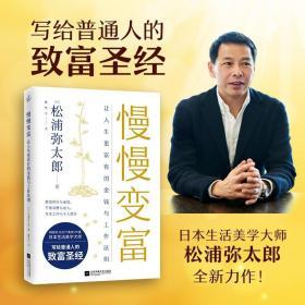 正版慢慢变富:让人生更富有的金钱与工作法则(松浦弥太郎写给普