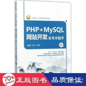 正版PHP+MySQL网站开发从零开始学(视频教学版)(附光盘)