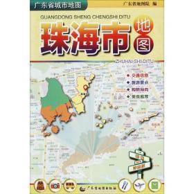 正版广东省城市地图