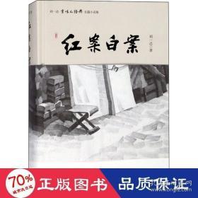 正版刘一达文集:红案白案