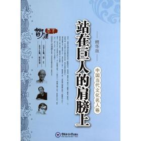 正版中国当代文化名人卷:站在巨人的肩膀上(精华版)