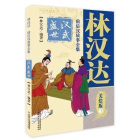 正版林汉达·前后汉故事全集·美绘版:3汉武盛世