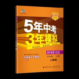 正版五三 初中道德与法治 九年级上册 人教版 2019版初中同步 5年