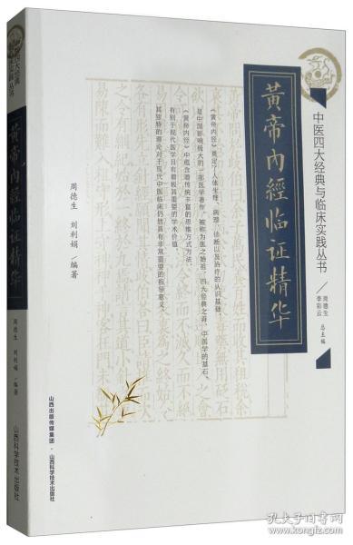 正版黄帝内经临证精华/中医四大经典与临床实践丛书