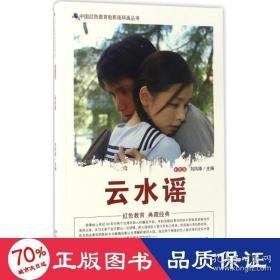 正版中国红色教育电影连环画丛书:云水谣(彩色版)