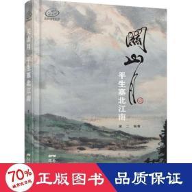 正版关山月:平生塞北江南