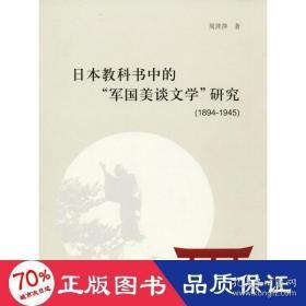 """正版日本教科书中的""""军国美谈文学""""研究 : 1894-1945"""