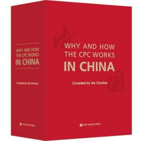 正版中国共产党为什么能?(英文)