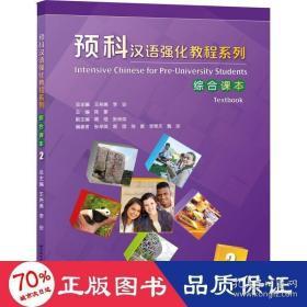 正版预科汉语强化教程系列:综合课本(2)