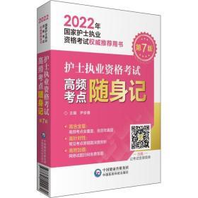 正版护士执业资格考试高频考点随身记(2022年国家护士执业资格考