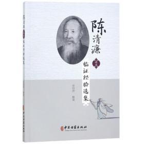 正版陈清濂道长临证经验选集