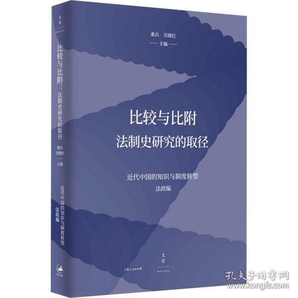比较与比附:法制史研究的取径(近代中国的知识与制度转型研究系列)