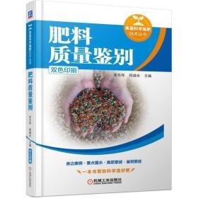 正版肥料质量鉴别