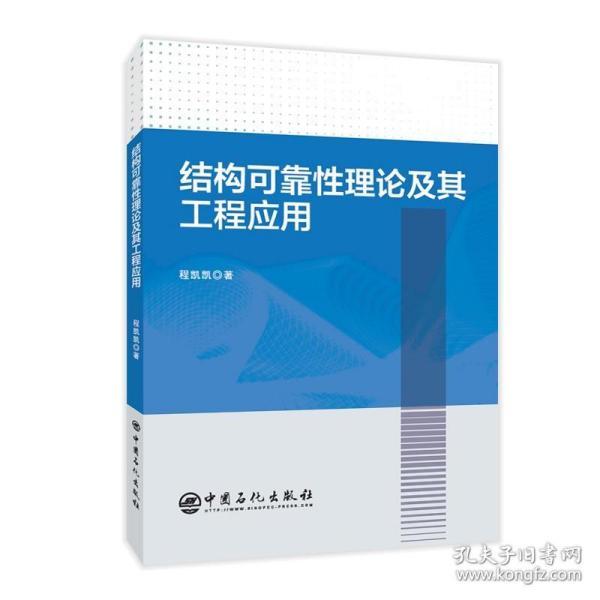 结构可靠性理论及其工程应用