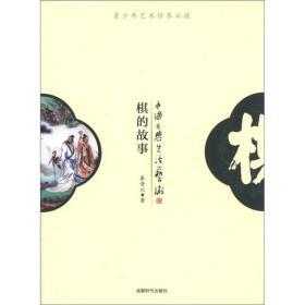 正版中国古典生活艺术:棋的故事
