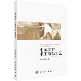 正版中国北方手工造纸工艺