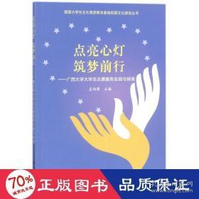正版点亮心灯 筑梦前行——广西大学大学生志愿服务实践与探索