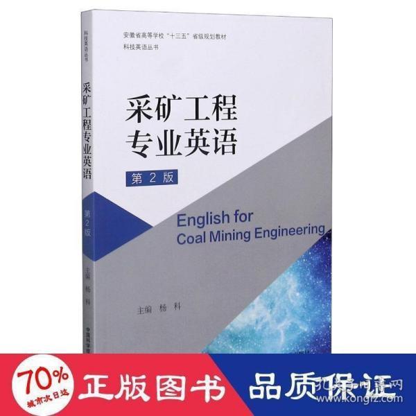 采矿工程专业英语(第2版安徽省高等学校十三五省级规划教材)/科技英语丛书