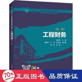 """正版""""十二五""""职业教育国家规划教材 工程财务(第三版)"""