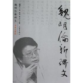 正版魏明伦新碑文