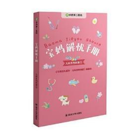 正版华西第二医院 宝妈解忧手册 儿科系列科普①