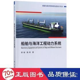 正版船舶与海洋工程动力系统
