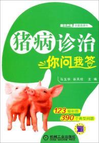 正版高效养殖致富直通车:猪病诊治你问我答