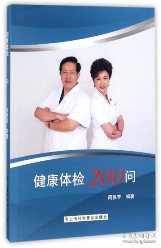 正版健康体检200问