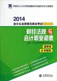 正版2014会计从业资格无纸化考试无师自通:财经法规与会计职业道