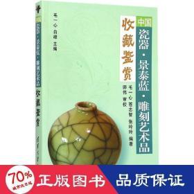 正版中国瓷器·景泰蓝·雕刻艺术品收藏鉴赏