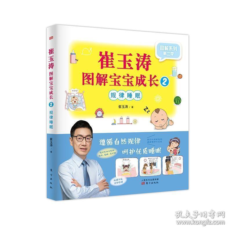 正版崔玉涛图解宝宝成长2:规律睡眠