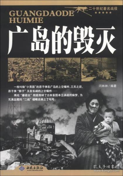 正版广岛的毁灭