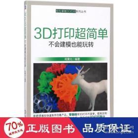 正版3D打印超简单:不会建模也能玩转