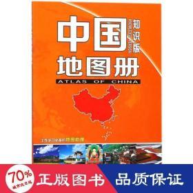正版(2020版)中国地图册(知识版) 中国行政地图 山东地图出版社 ?