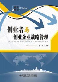 正版创业者与创业企业战略管理