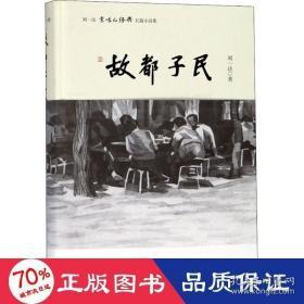 正版刘一达文集:故都子民