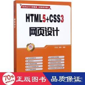正版HTML5+CSS3 网页设计(配光盘)(实战从入门到精通(视频教学
