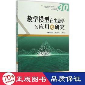 正版数学模型在生态学得应用及研究