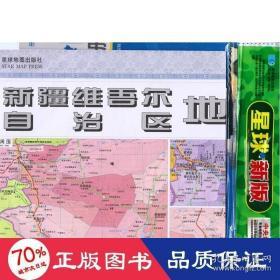 正版(2021版)1:225万新疆维吾尔自治区地图(套封)全开(1.08×0.