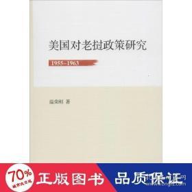 正版美国对老挝政策研究(1955-1963)