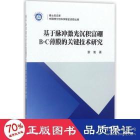 正版基于脉冲激光沉积富硼B-C薄膜的关键技术研究