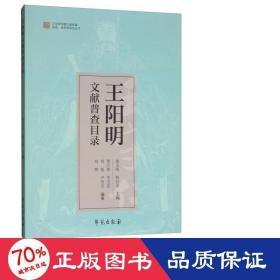 正版王阳明文献普查目录