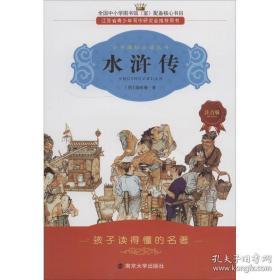 正版水浒传 注音版 新课标阅读 (明)施耐庵 新华正版