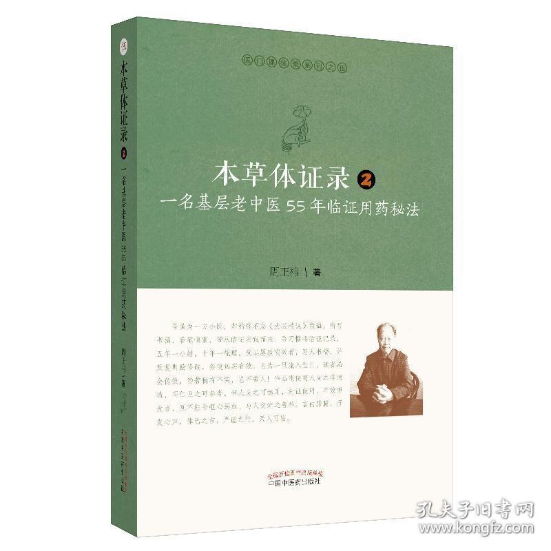 正版本草体证录:一名基层老中医55年临证用药秘法.2